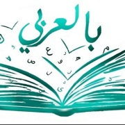 Teaching Arabic For non-Native Speakers Lebanon