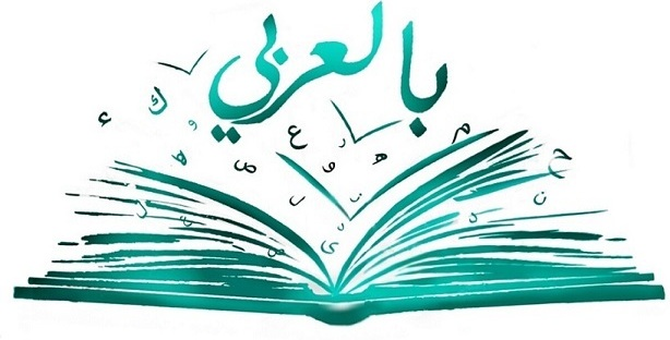 Teaching Arabic For non-Native Speakers Lebanon
