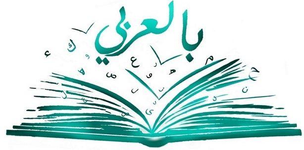 BilArabi Lessons Tripoli